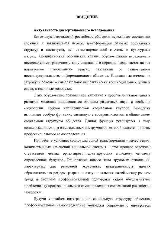 Содержание Профессиональное самоопределение молодежи в условиях социокультурной трансформации российского общества : на примере Мурманской области