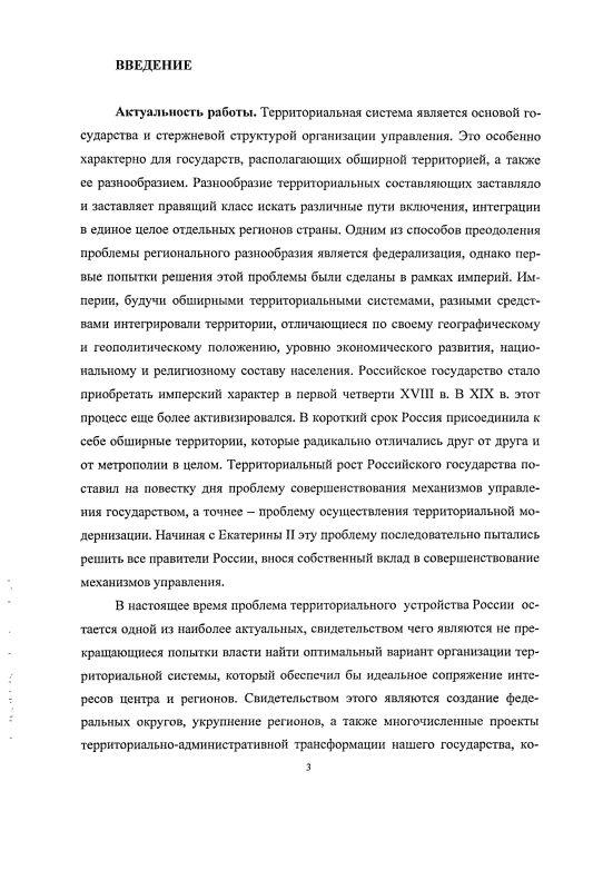 Содержание Развитие системы территориального управления Российской империи в XIX веке