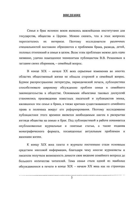 Содержание Семейный вопрос в российской публицистике конца XIX - начала XX века