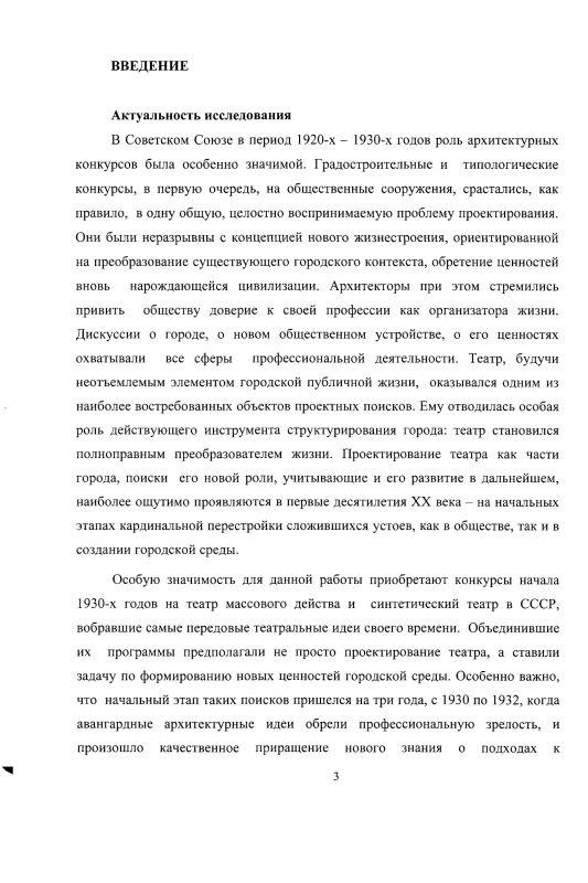 Содержание Архитектурные конкурсы 1930-1932 годов на театр массового действа и синтетический театр в СССР. Поиски театра нового типа