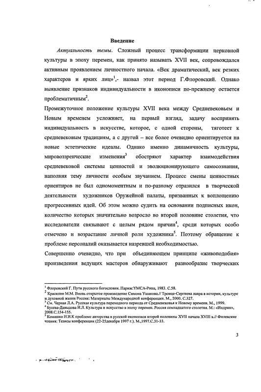 Содержание Царский изограф Никита Павловец. Опыт осмысления творческого наследия