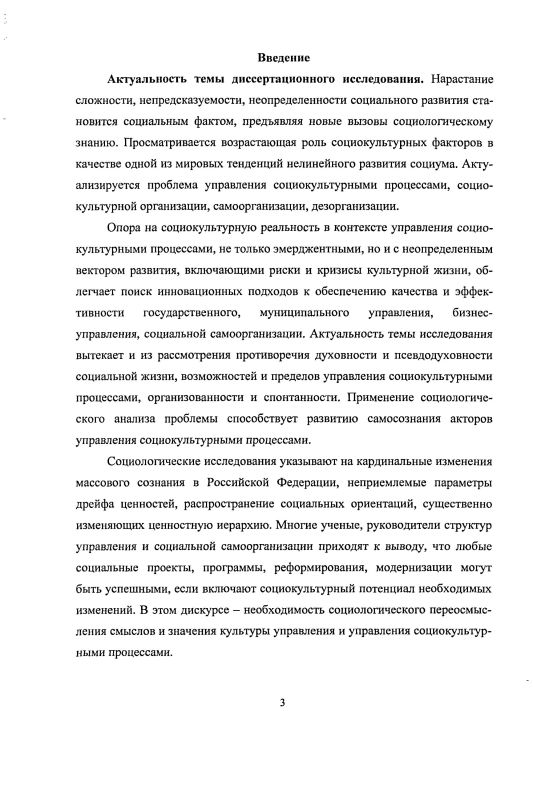 Содержание Управление социокультурными процессами : социологический анализ