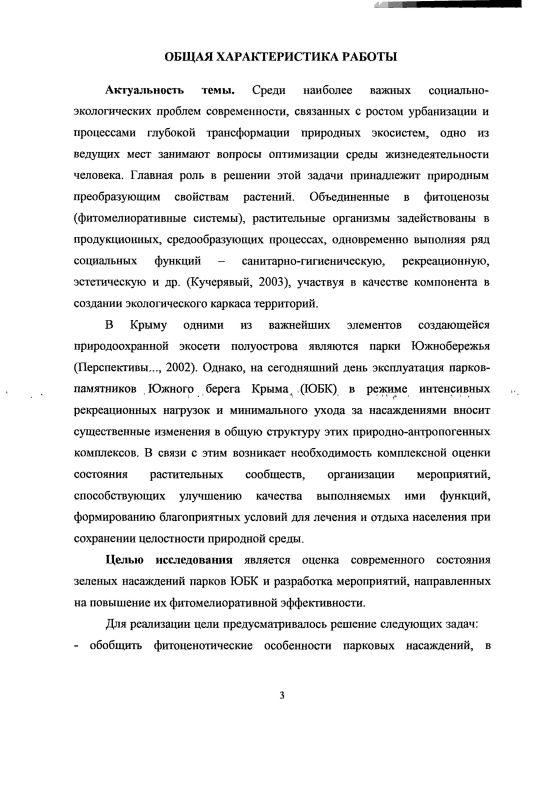 Содержание Экологическая эффективность зеленых насаждений парков Южного берега Крыма и мероприятия по ее повышению