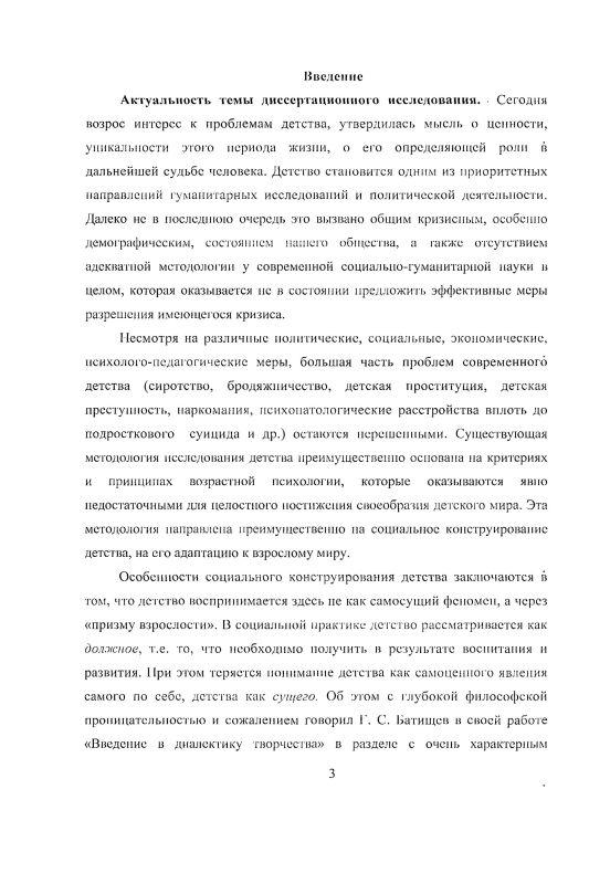 Содержание Образы детства в русской культуре и философии