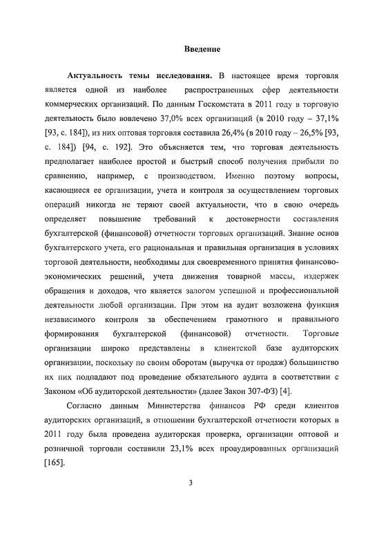 Содержание Сегментирование бухгалтерской информации при аудите организаций оптовой торговли