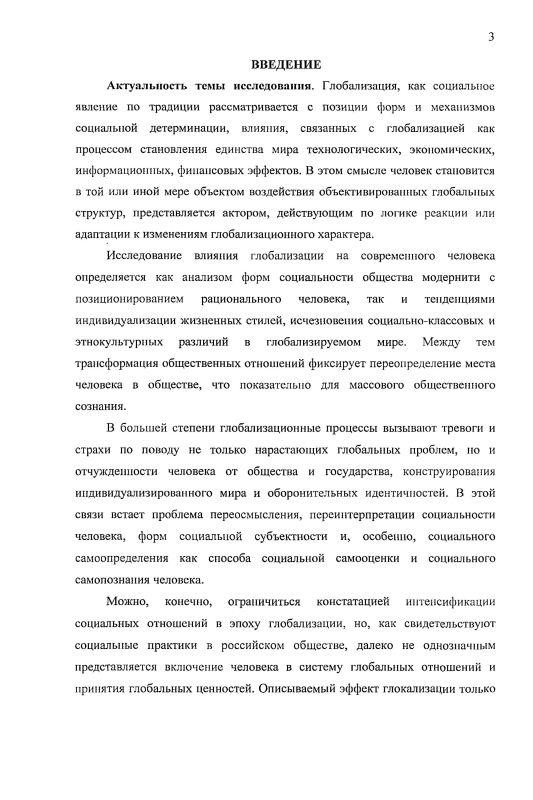 Содержание Человек в российском глобализирующемся обществе: социальное самоопределение