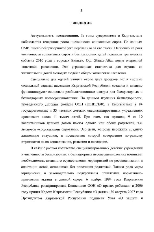 Содержание Социально-педагогическое сопровождение адаптации и стимулирования ресоциализации беспризорных и безнадзорных несовершеннолетних : на примере специализированного центра Кыргызской Республики