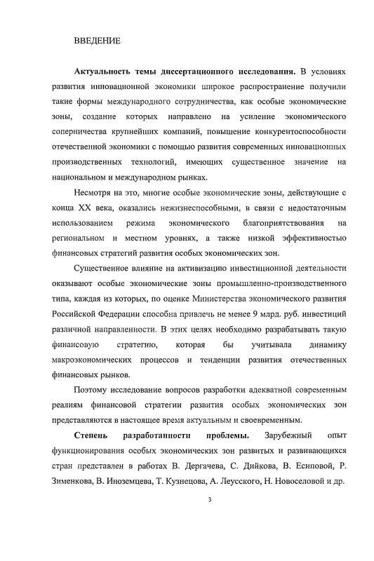 Содержание Финансовая стратегия развития особых экономических зон России