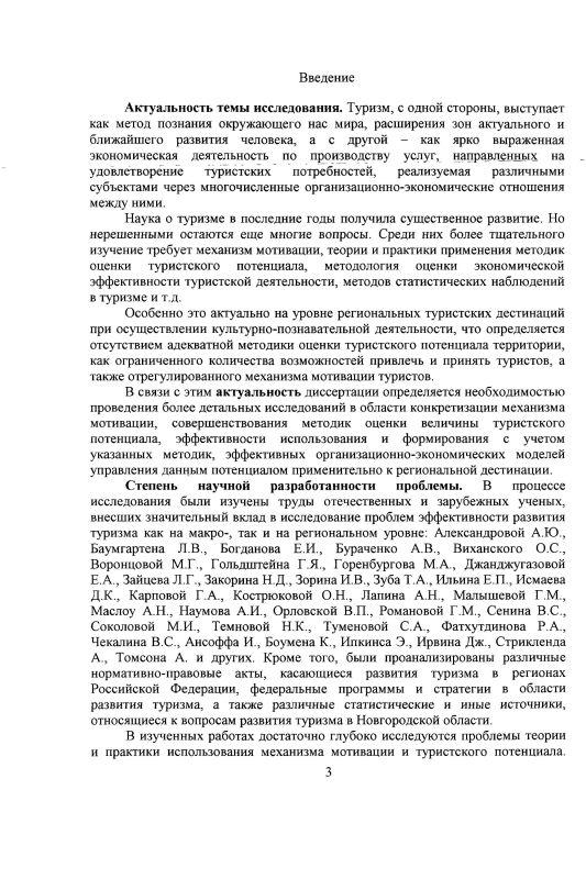 Содержание Развитие и продвижение культурно-познавательного туризма в системе туристско-рекреационных комплексов : на примере Новгородской области