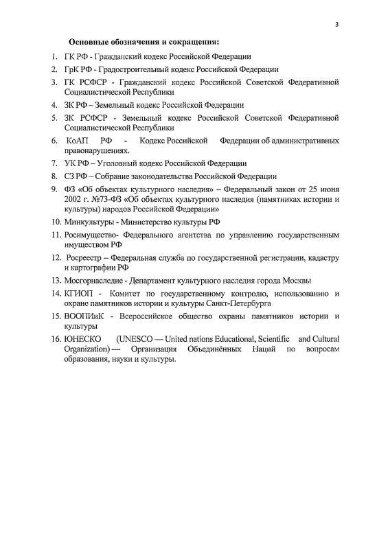 Содержание Правовой режим земель историко-культурного назначения в городах федерального значения