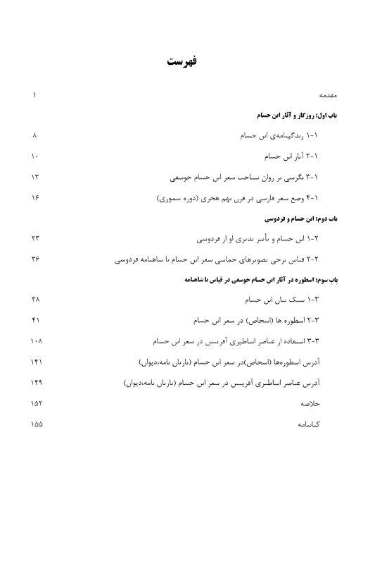 Содержание Отображение мифов в произведениях Ибн Хисома Хусфи
