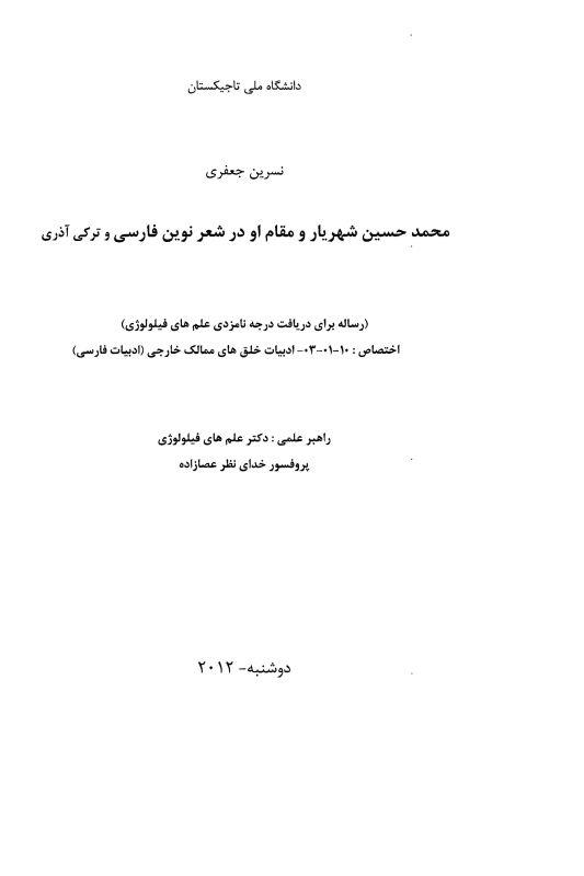 Содержание Мухаммад Хусейн Шахрияр и его место в новой персидской и тюрко-азербайджанской поэзии