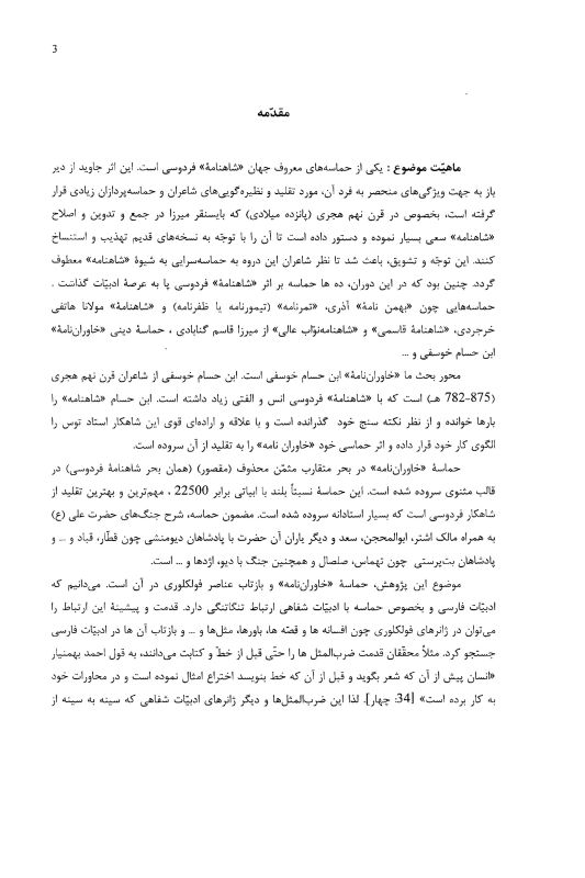 """Содержание Поэма """"Ховарон-наме"""" Ибн Хусома Хусфи и его фольклорные элементы"""