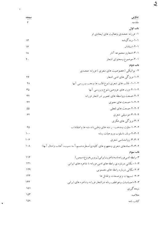 Содержание Особенности поэтики стихов Фарзоны Худжанди и ее литературные отношения с иранскими поэтессами : Парвин, Форуг и Симин