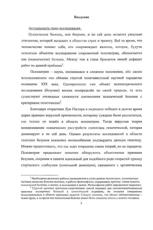 """Содержание """"Психическая болезнь"""" как интеллектуальный проект : психоанализ - экзистенциальная психиатрия - постструктурализм"""