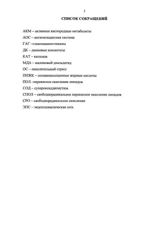 Содержание Влияние активных кислородных метаболитов на морфогенез пищеварительной системы зеркального карпа