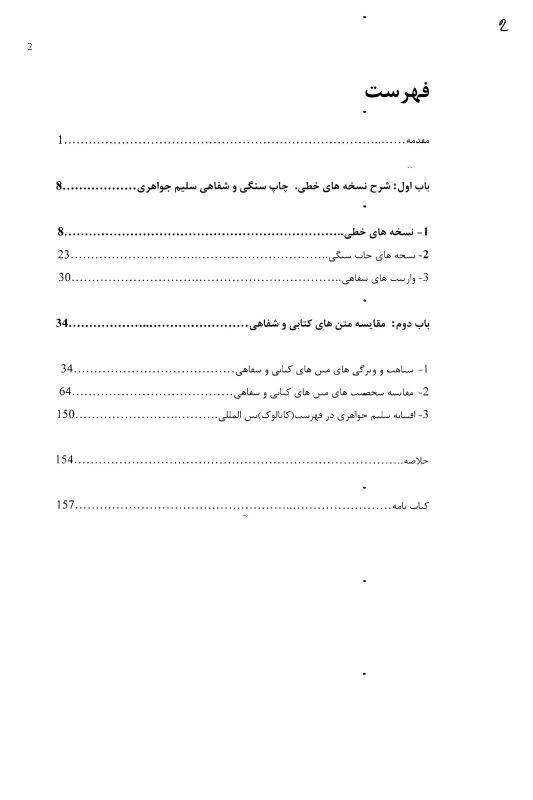 """Содержание Сказка """"Салим Джавахири"""" в письменных и устных вариантах"""