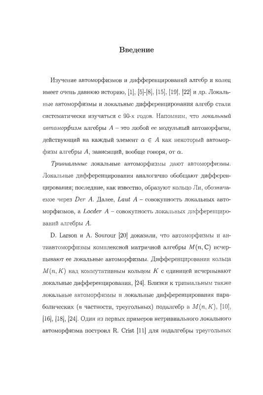 Содержание Локальные автоморфизмы и локальные дифференцирования нильпотентных алгебр