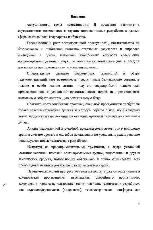 Содержание Применение видеоконференцсвязи в уголовном судопроизводстве России и зарубежных стран : сравнительно-правовое исследование