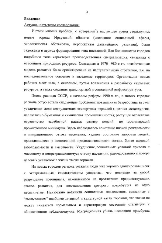 Содержание Миграция и адаптационные процессы в новых городах Иркутской области в 1970 - 1980 - е годы