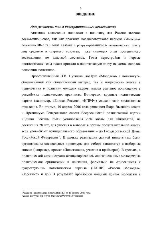 Содержание Психологические особенности молодого поколения российской политической элиты