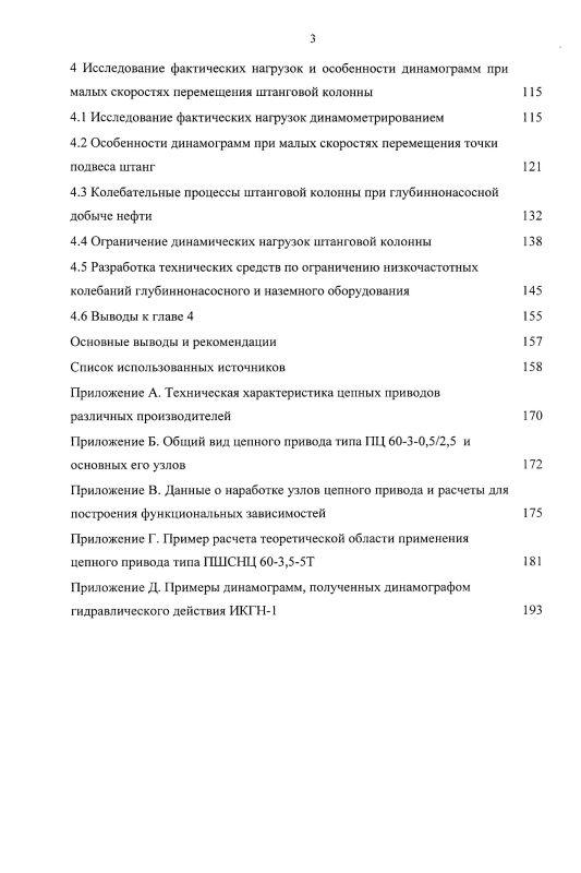 Содержание Анализ особенностей эксплуатации и повышение эффективности применения цепных приводов скважинных штанговых насосов
