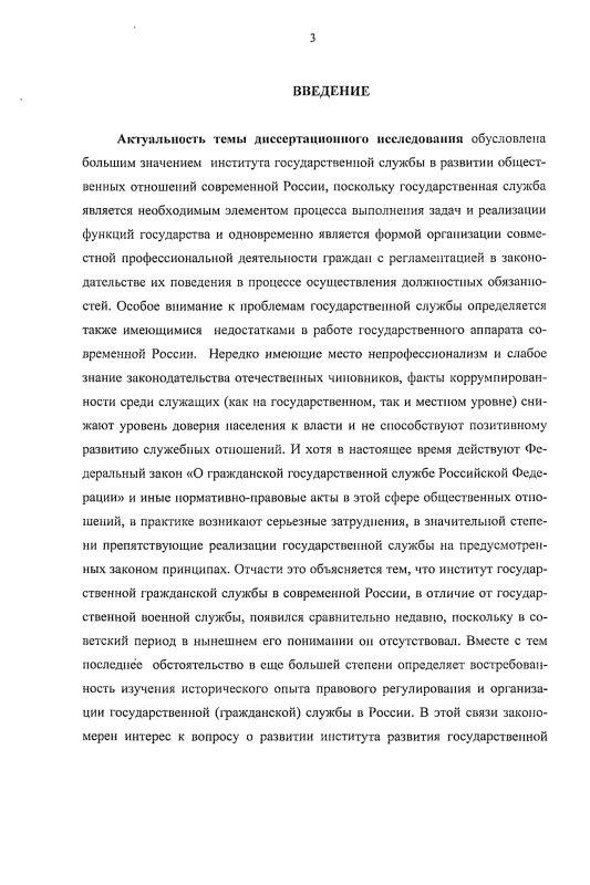 Содержание Концептуальные и организационно-правовые основы государственной (гражданской) службы в Российской империи в последней трети XVIII - первой половине XIX вв.