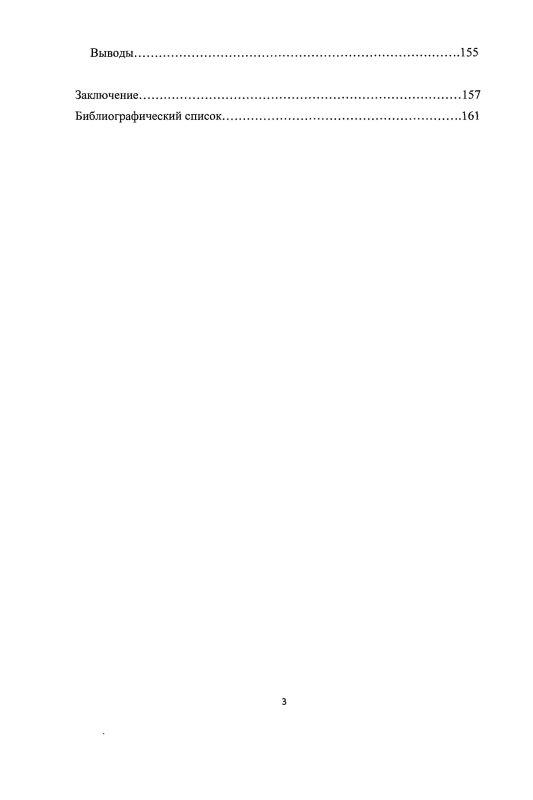 """Содержание Ф.М. Достоевский и декаданс : образы духовных падений в романах """"Бесы"""" и """"Братья Карамазовы"""""""