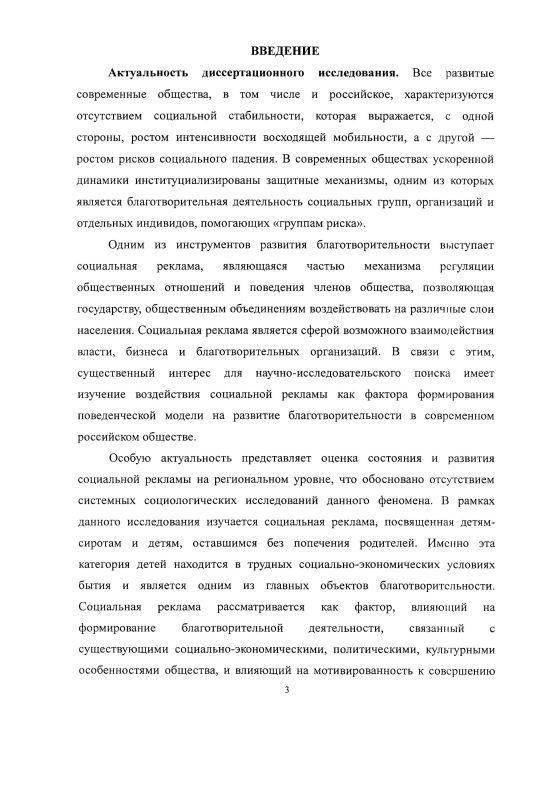 Содержание Институт социальной рекламы как фактор развития благотворительности в современном российском обществе