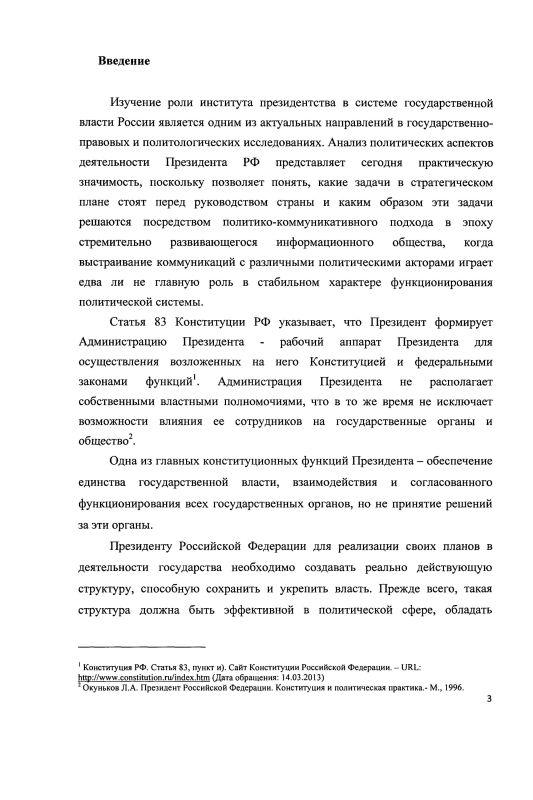 Содержание Политико-коммуникативные практики в деятельности Администрации Президента Российской Федерации : 2000-2008 гг.