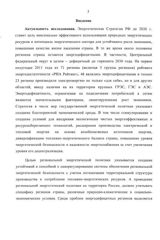 Содержание Концепция развития регионального комплекса электроснабжения потребителей : на примере Белгородской области