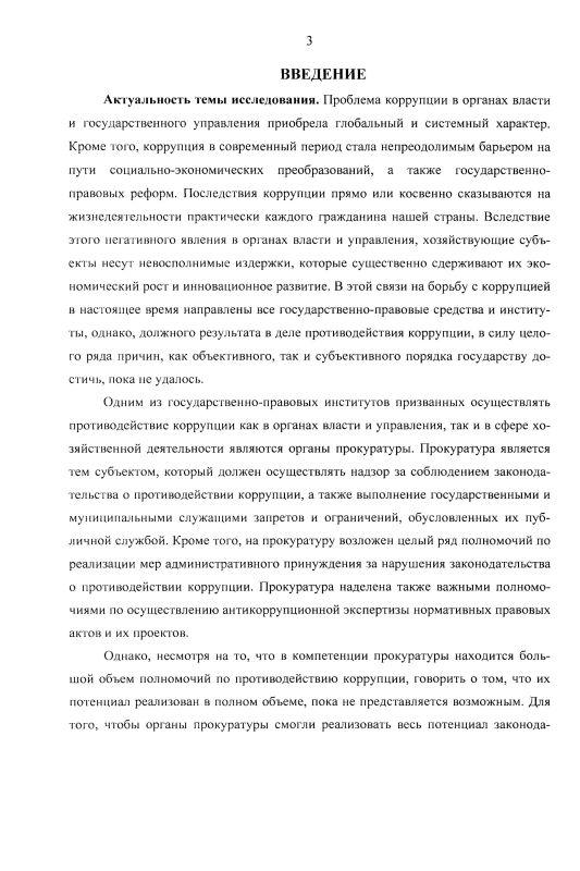 Содержание Деятельность органов прокуратуры по противодействию коррупции