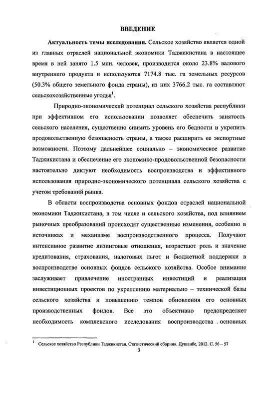 Содержание Совершенствование финансово-кредитного механизма воспроизводства основных фондов сельского хозяйства в условиях рынка : на материалах Республики Таджикистан