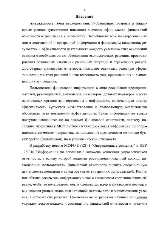 Содержание Раскрытие и анализ информации о сегментах в управленческой и финансовой отчетности предприятий газовой отрасли