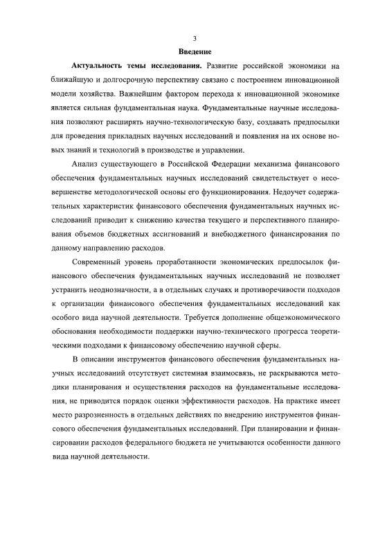 Содержание Совершенствование финансового обеспечения фундаментальных научных исследований в Российской Федерации
