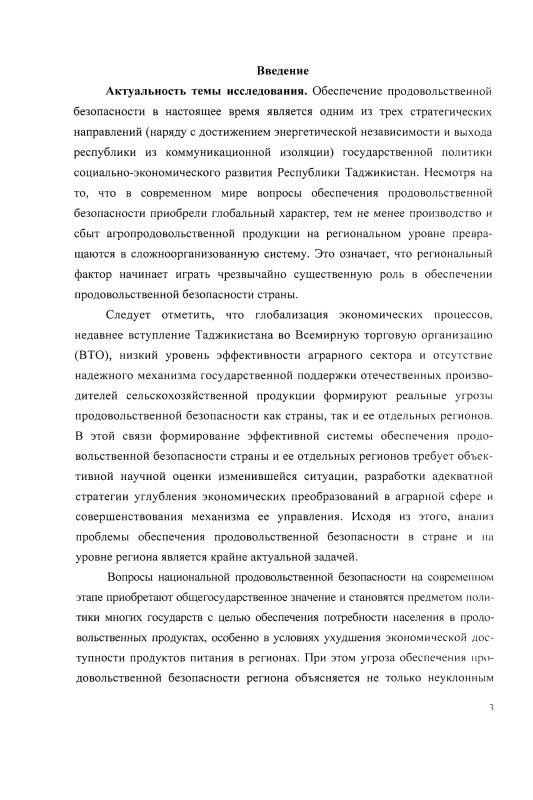 Содержание Региональные аспекты обеспечения продовольственной безопасности : на материалах Хатлонской области Республики Таджикистан