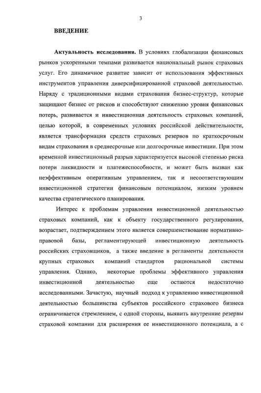 Содержание Управление инвестиционной деятельностью российских страховых компаний