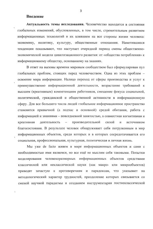 Содержание Философско-методологические аспекты метатеоретических исследований открытого контента