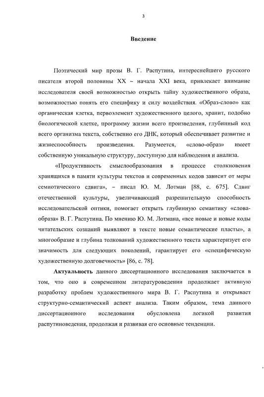 Содержание Структурно-семантический аспект художественного образа в прозе В.Г. Распутина