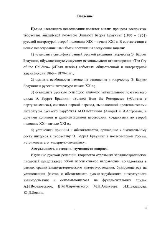 Содержание Русская рецепция поэзии Элизабет Баррет Браунинг