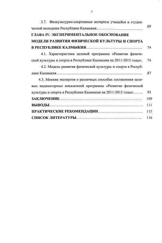 Содержание Модель развития физической культуры и спорта в субъекте Российской Федерации на основе прогностических соразмерных целевых индикаторов : на примере Республики Калмыкия