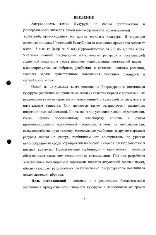 Содержание Повышение биоресурсного потенциала гибридов кукурузы под влиянием гербицидов в степной зоне Чеченской Республики