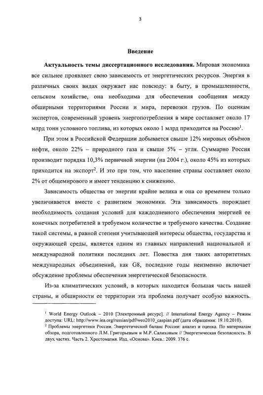 Содержание Эколого-правовые проблемы обеспечения энергетической безопасности России