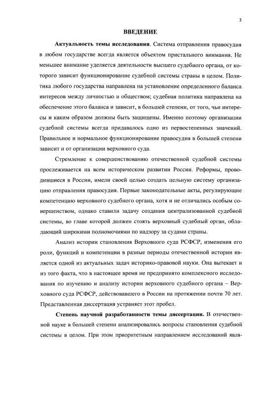 Содержание Правовое положение Верховного Суда в судебной системе РСФСР : 1923 - 1991 гг.