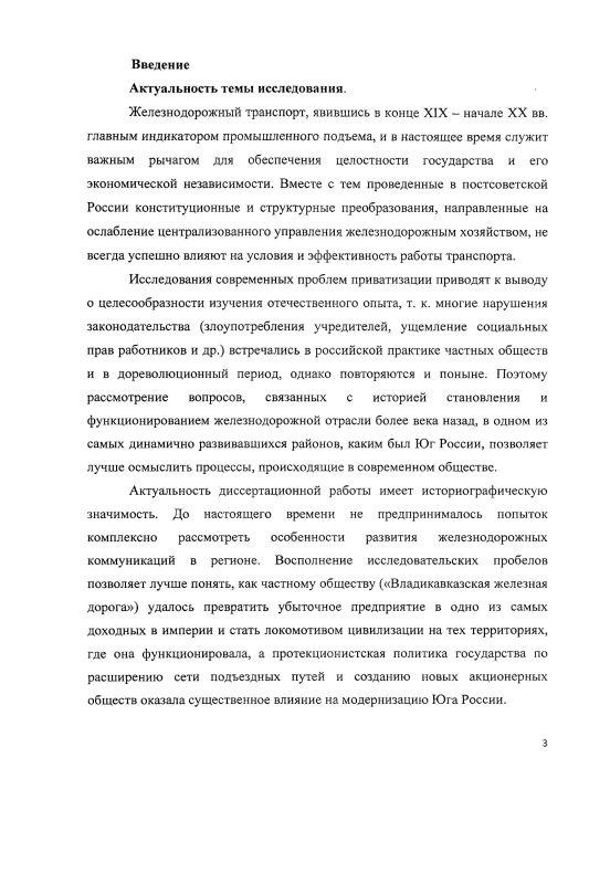 Содержание Железнодорожное строительство на юге Российской империи в пореформенный период (70-е годы XIX в. - октябрь 1917 г.) : особенности и роль в модернизации социокультурного пространства региона