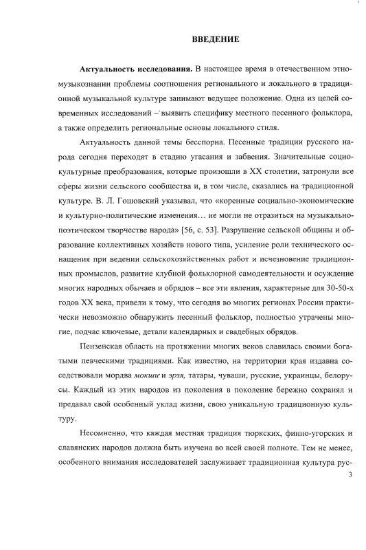 Содержание Традиционная музыкальная культура среднесурских районов Пензенской области : к проблеме выявления регионального субстрата в песенном стиле