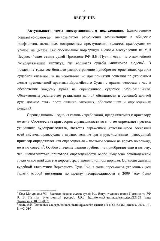 Содержание Актуальные вопросы справедливости приговора суда первой инстанции в современном уголовном процессе России