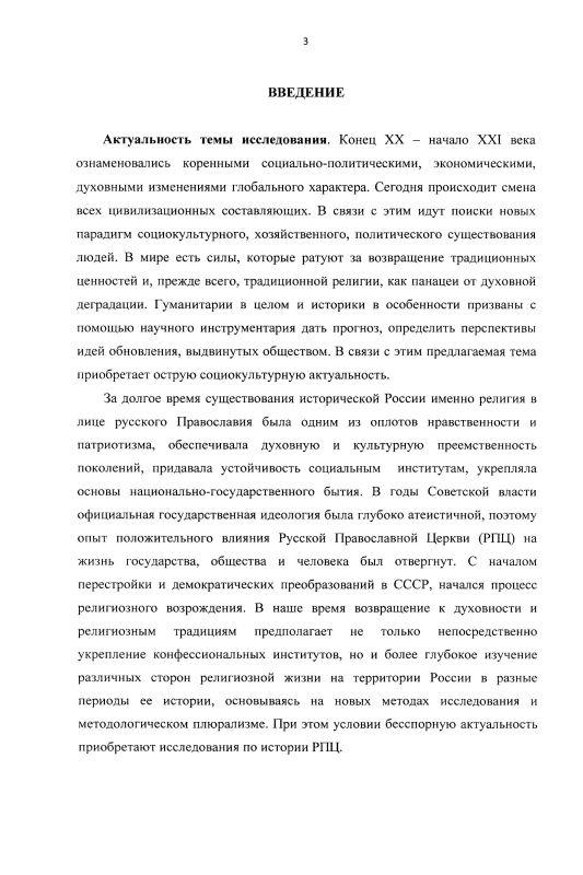 Содержание Религиозная политика советского государства и ее влияние на церковную жизнь Ставрополья в 1953-1964 годах