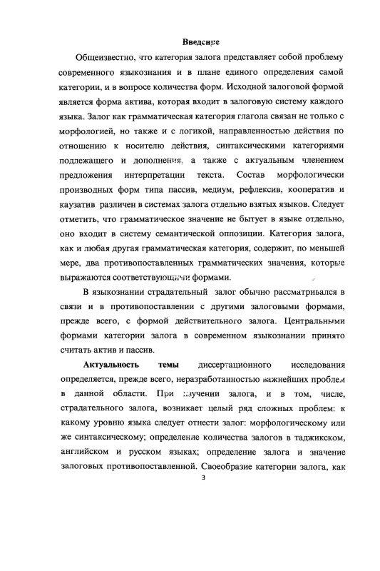 Содержание Сравнительно-сопоставительный анализ страдательного залога в таджикском, английском и русском языках
