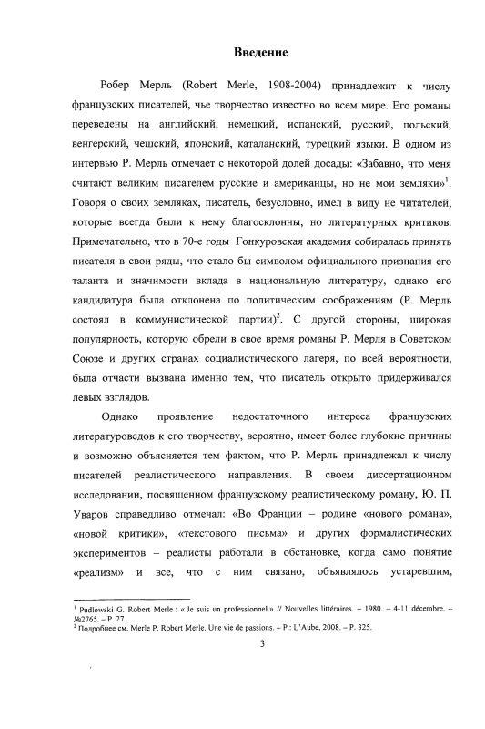 """Содержание Поэтика цикла исторических романов Робера Мерля """"Судьба Франции"""""""